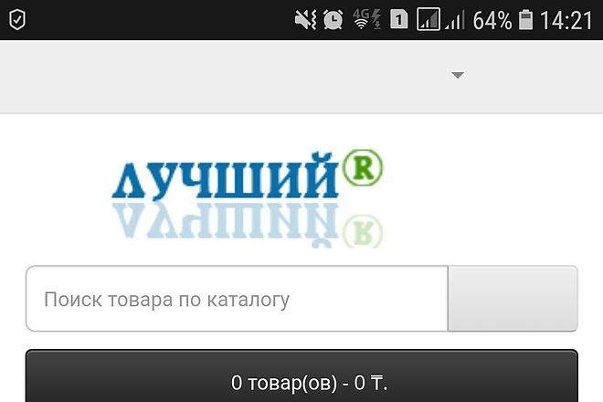 Конвертирую Ваш сайт в Android приложение 12 - kwork.ru