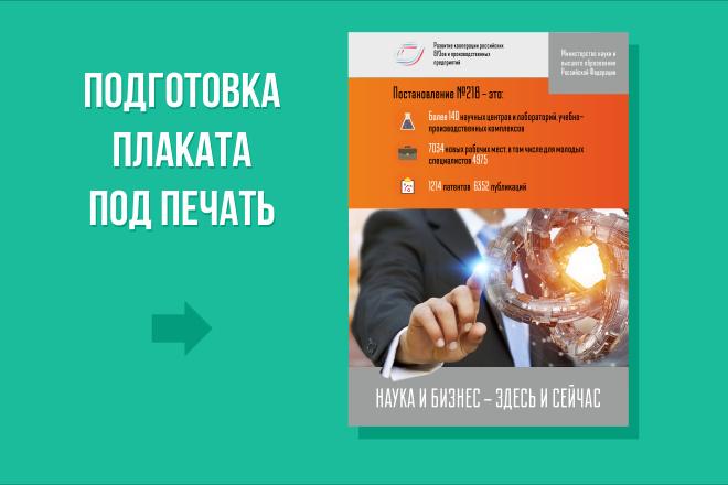 Преобразую в вектор растровое изображение любой сложности 23 - kwork.ru