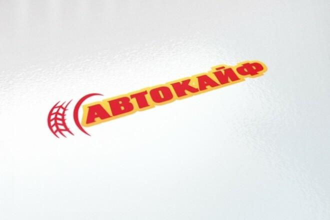 Сделаю стильные логотипы 82 - kwork.ru