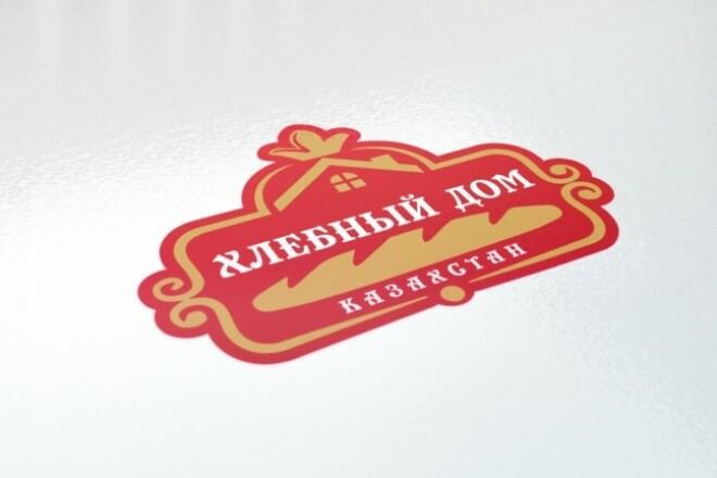 Сделаю стильные логотипы 80 - kwork.ru