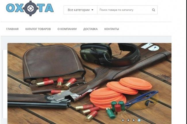 Создам интернет-магазин на CMS OpenCart, OcStore 67 - kwork.ru