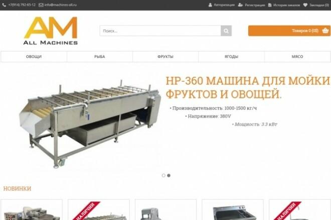 Создам интернет-магазин на CMS OpenCart, OcStore 71 - kwork.ru