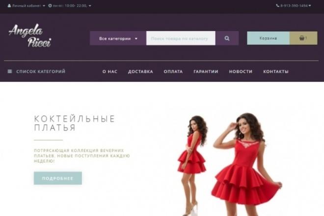 Создам интернет-магазин на CMS OpenCart, OcStore 69 - kwork.ru