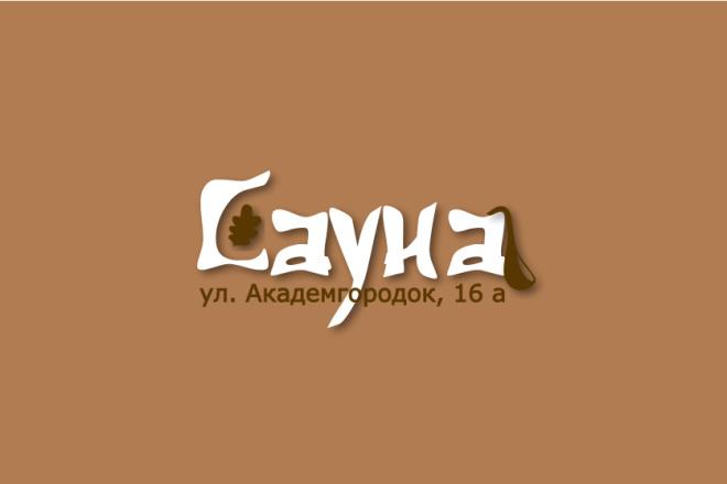 Сделаю стильный именной логотип 115 - kwork.ru
