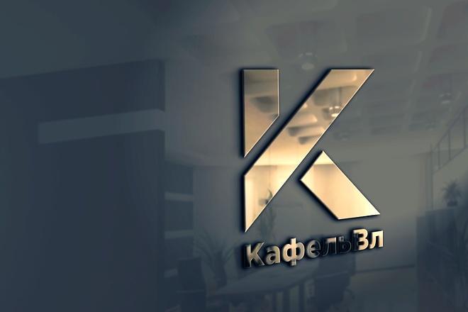 Сделаю дизайн логотипа 98 - kwork.ru
