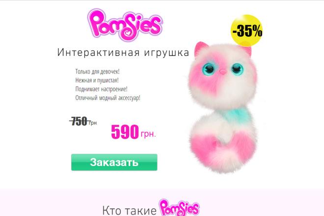 Скопирую Landing Page, Одностраничный сайт 97 - kwork.ru