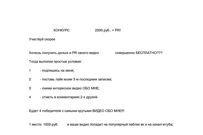 Напишу конкурсы 2 - kwork.ru