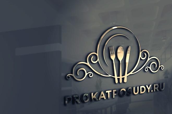Сделаю дизайн логотипа 47 - kwork.ru