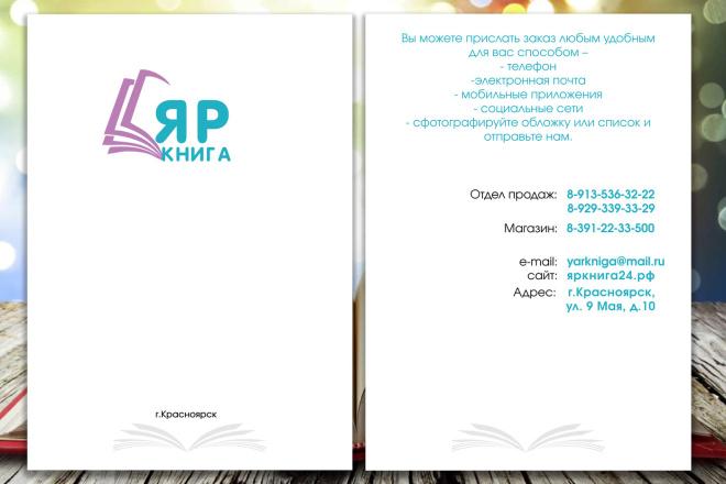 Дизайн листовки, флаера. Премиум дизайн листовка 57 - kwork.ru