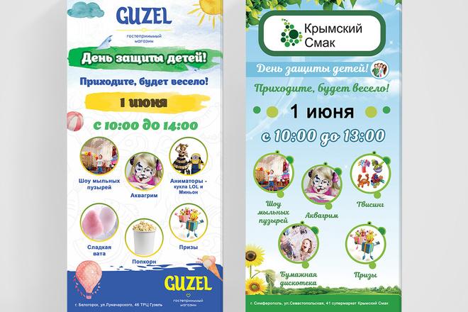 Дизайн листовки, флаера. Премиум дизайн листовка 32 - kwork.ru