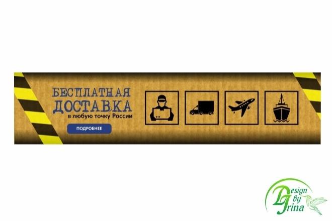 Рекламный баннер 14 - kwork.ru