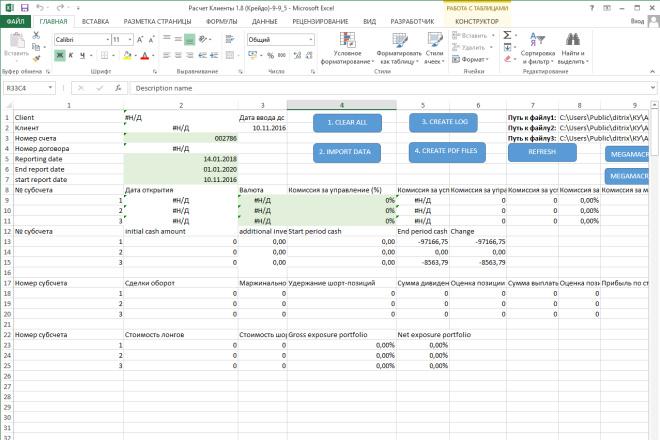 Напишу макрос на VBA для Excel 143 - kwork.ru