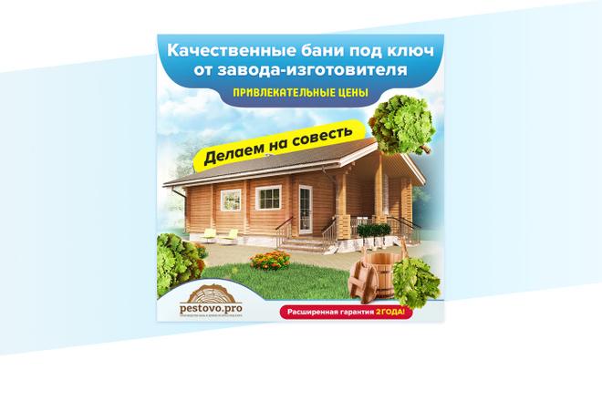 Создам 3 уникальных рекламных баннера 25 - kwork.ru