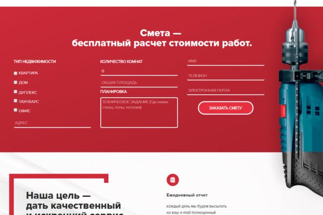 Скопирую одностраничный сайт, лендинг. Рабочие формы 21 - kwork.ru