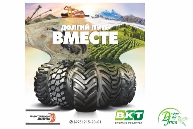 Рекламный баннер 21 - kwork.ru