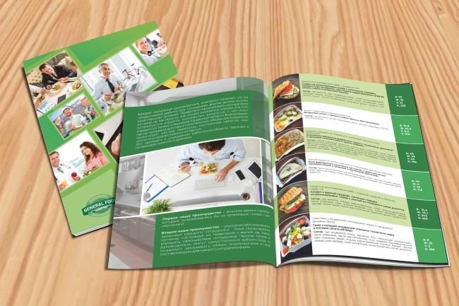 Сделаю дизайн брошюры, буклета 10 - kwork.ru