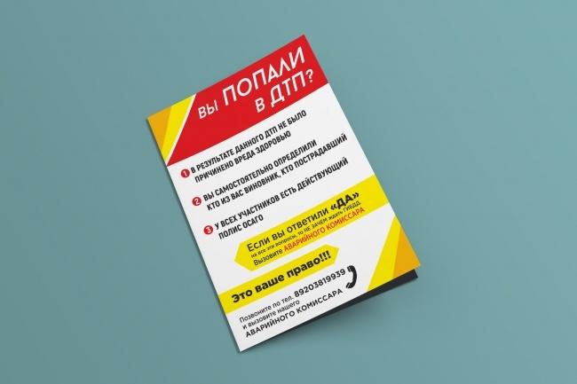 Сделаю дизайн брошюры, буклета 54 - kwork.ru