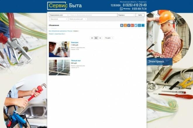Фон для магазина на Авито. ру 142 - kwork.ru