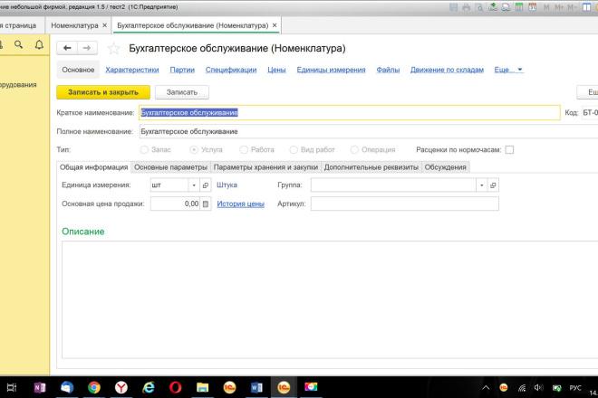 Доработка, программирование 1С 2 - kwork.ru