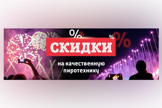 Сделаю качественный баннер 4 - kwork.ru