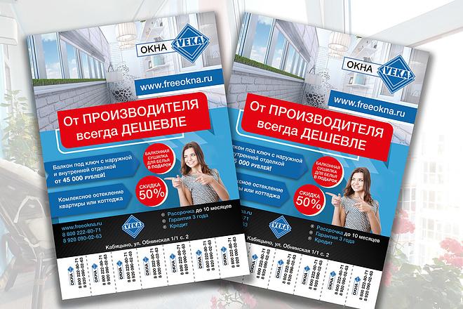 Дизайн листовки, флаера. Премиум дизайн листовка 43 - kwork.ru