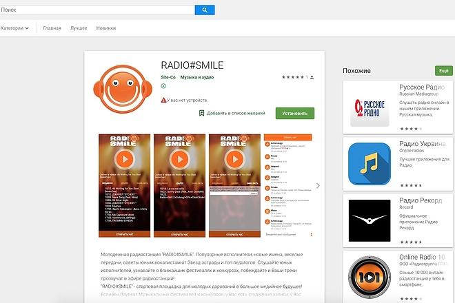 Размещу ваше .apk приложение в Google Play 1 - kwork.ru