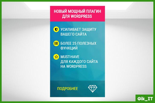 Создам привлекательный html5 баннер 3 - kwork.ru