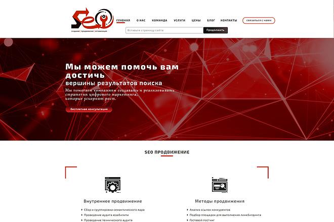 Создам дизайн страницы сайта 3 - kwork.ru