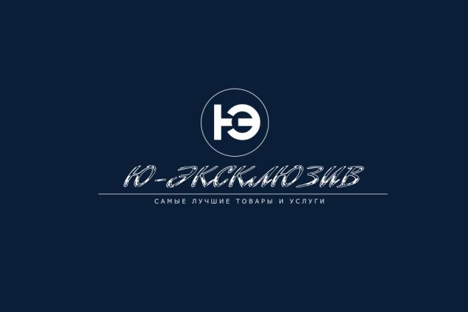 Сделаю стильный именной логотип 212 - kwork.ru