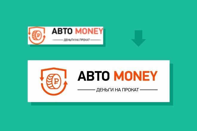 Качественный лого по вашему рисунку. Ваш логотип в векторе 20 - kwork.ru
