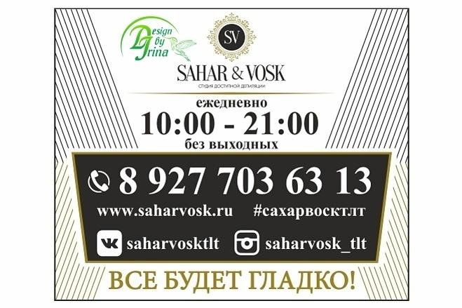 Рекламный баннер 33 - kwork.ru