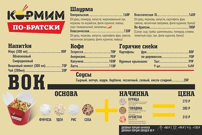 Создам меню 5 - kwork.ru