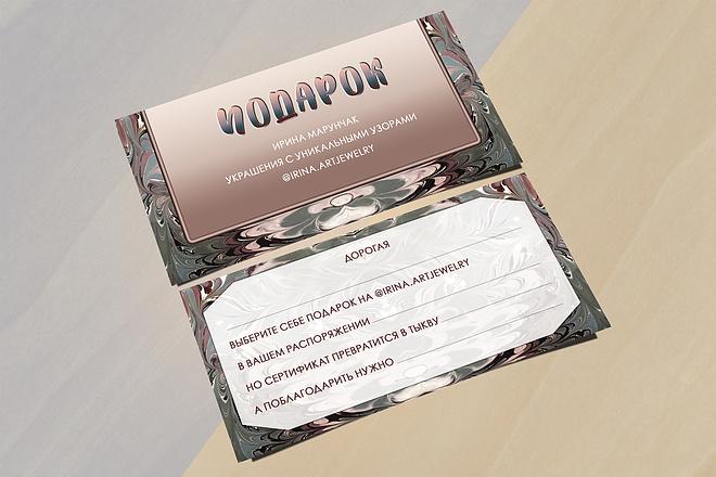 Подарочный сертификат 6 - kwork.ru