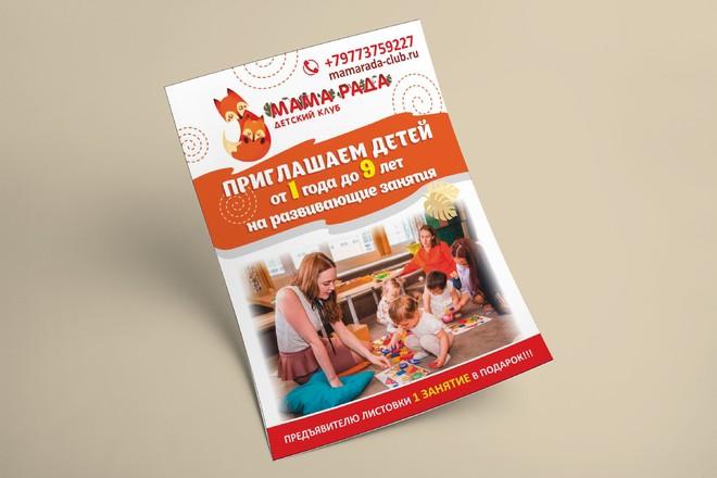 Листовка, флаер + исходник быстро 50 - kwork.ru