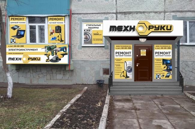 Сделаю макет наружной конструкции 29 - kwork.ru