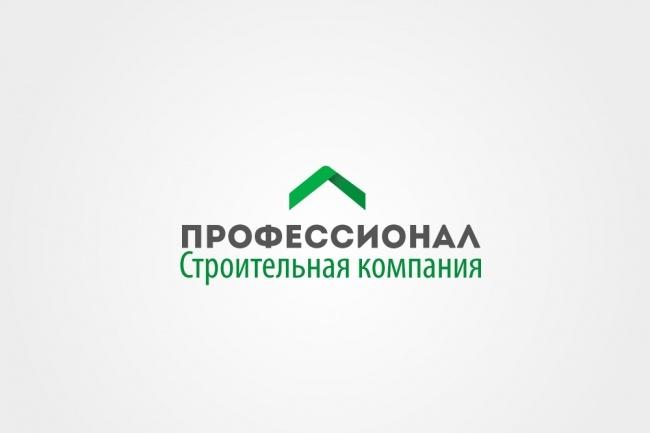 Разработка логотипа по вашему эскизу 32 - kwork.ru