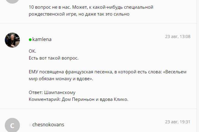 Составлю вопросы для интеллектуальных игр 1 - kwork.ru