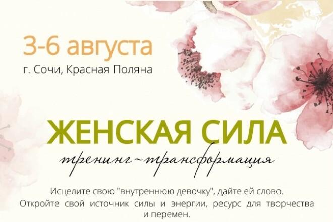 Афиша вашего мероприятия 1 - kwork.ru