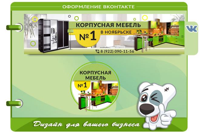 Оформлю ваше сообщество ВКонтакте 21 - kwork.ru