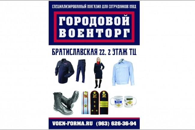 Листовка 1 - kwork.ru