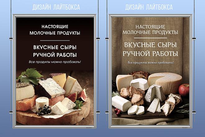 Разработаю дизайн рекламного постера, афиши, плаката 20 - kwork.ru