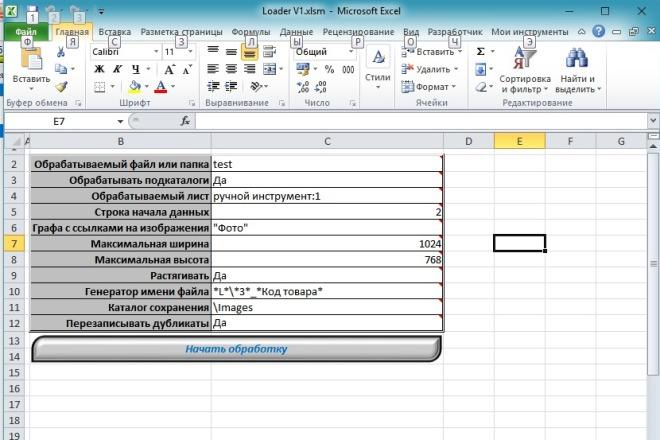 VBA Макросы MS Office 26 - kwork.ru