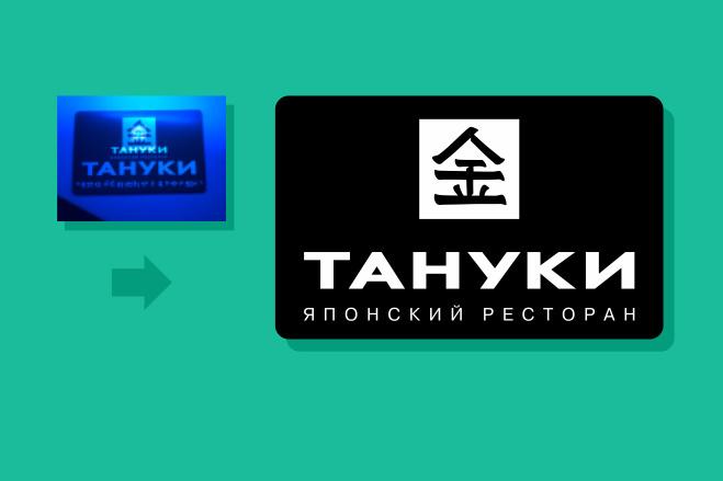 Качественный лого по вашему рисунку. Ваш логотип в векторе 64 - kwork.ru