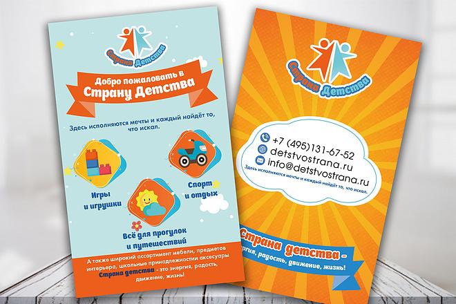 Дизайн листовки, флаера. Премиум дизайн листовка 48 - kwork.ru