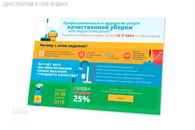 One Pager - коммерческое предложение на одной странице 13 - kwork.ru