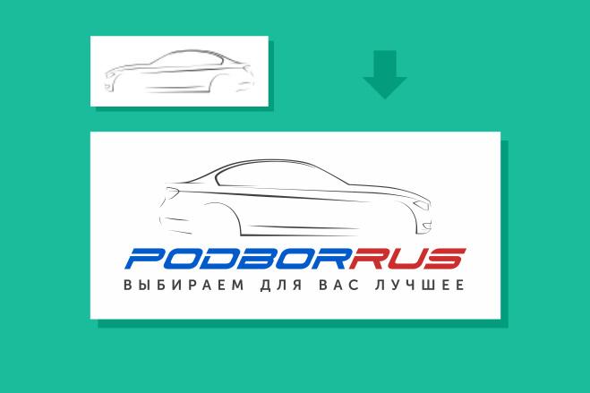 Качественный лого по вашему рисунку. Ваш логотип в векторе 87 - kwork.ru