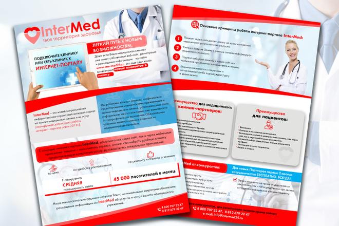 Дизайн листовки, флаера. Премиум дизайн листовка 21 - kwork.ru