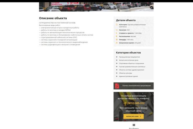 Создам сайт c удобной CMS под ключ 2 - kwork.ru