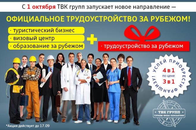 Стильные продающие web-баннера 2 - kwork.ru