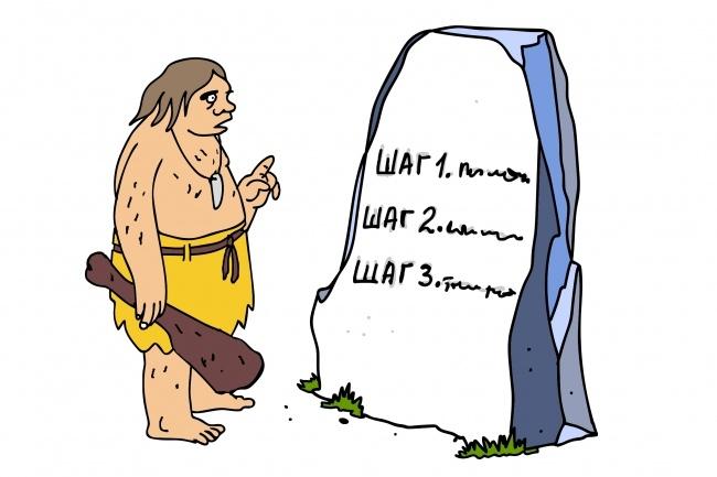Карикатура 69 - kwork.ru